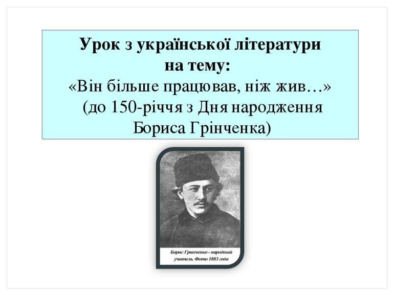 Урок з української літератури на тему: «Він більше працював, ніж жив…» (до 15...