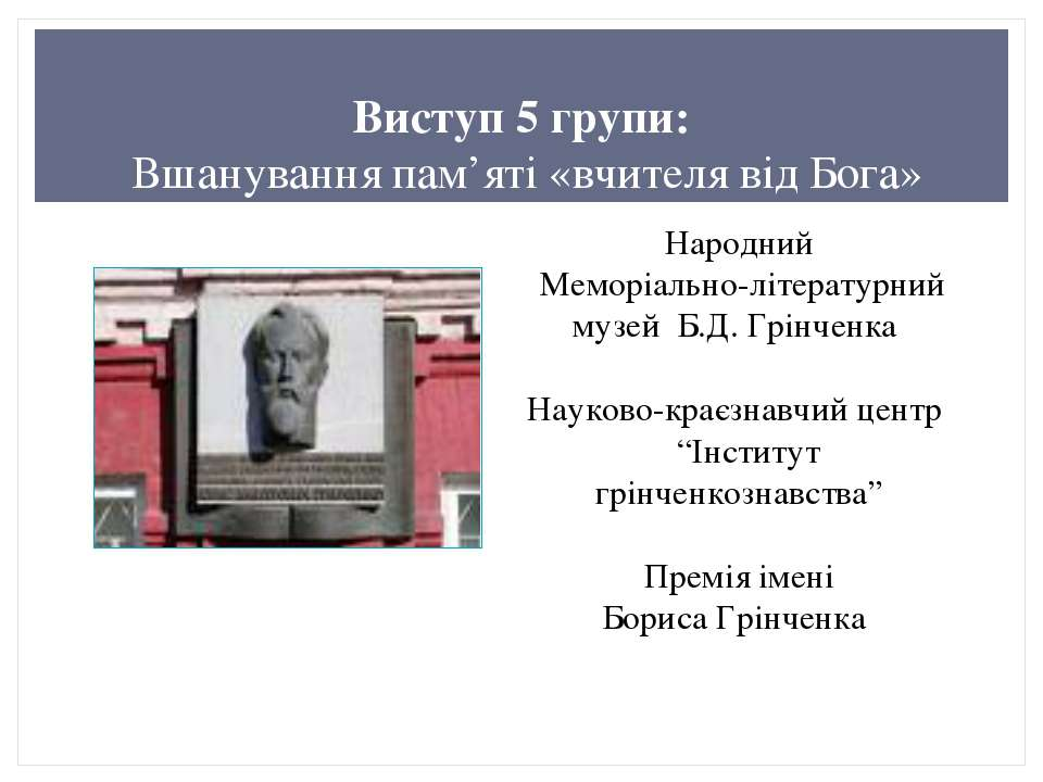Виступ 5 групи: Вшанування пам'яті «вчителя від Бога» Народний Меморіально-лі...