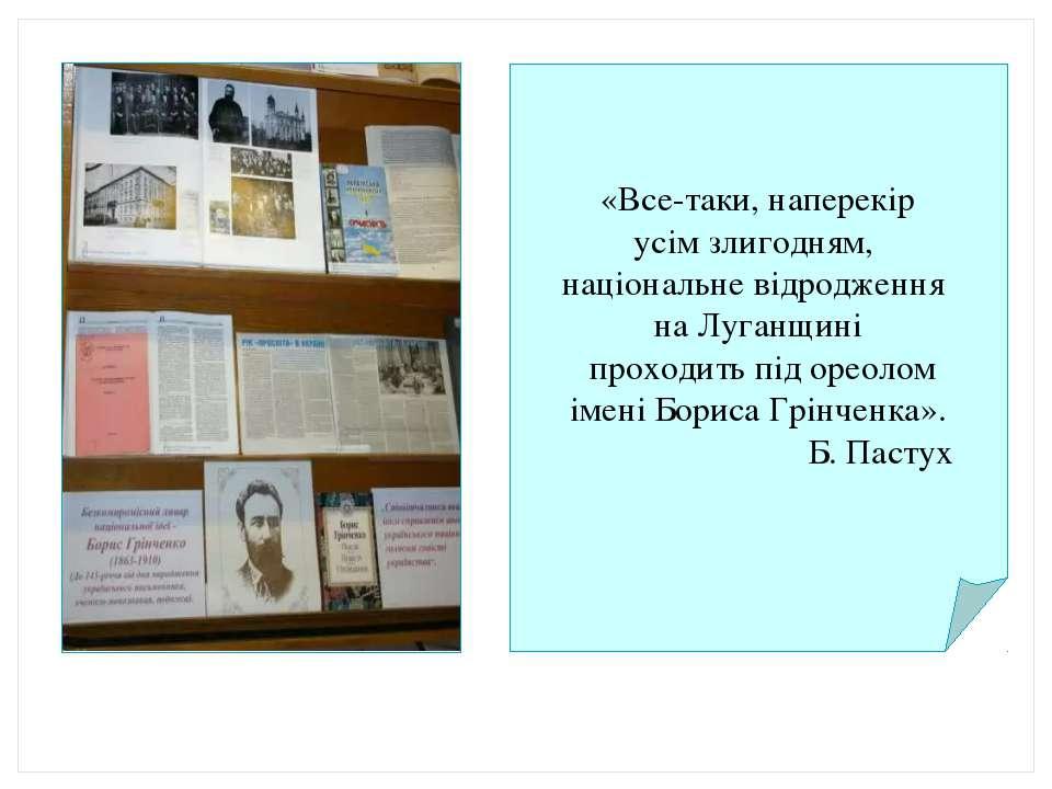 «Все-таки, наперекір усім злигодням, національне відродження на Луганщині про...