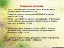 Позаурочна діяльність Участь у роботі методичного об'єднання вчителів українс...