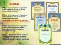 Нагороди 2006 рік - почесна грамота Управління освіти і науки Луганської обла...