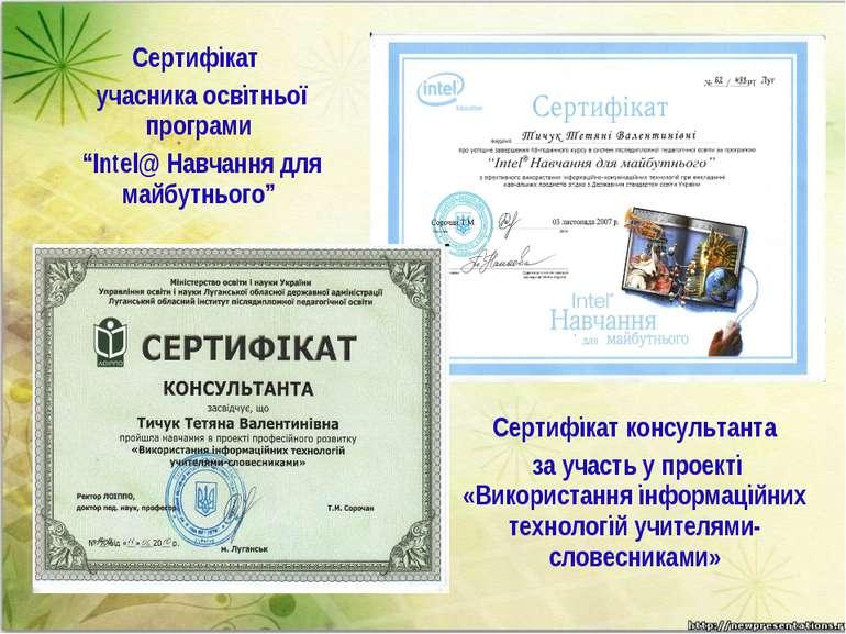 """Сертифікат учасника освітньої програми """"Intel@ Навчання для майбутнього"""" Серт..."""