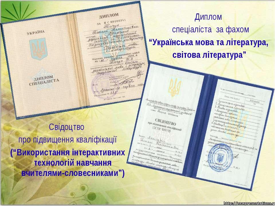 """Диплом спеціаліста за фахом """"Українська мова та література, світова літератур..."""
