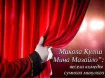 """Микола Куліш """"Мина Мазайло"""": весела комедія сумного минулого"""