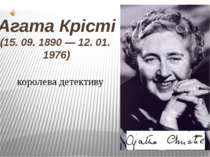 Агата Крісті (15. 09. 1890 — 12. 01. 1976) королева детективу