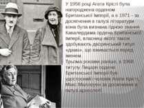 У 1956 році Агата Крісті була нагороджена орденом Британської Імперії, а в 19...