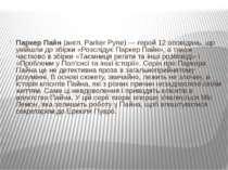 Паркер Пайн (англ. Parker Pyne) — герой 12 оповідань, що увійшли до збірки «Р...