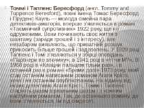 Томмi і Таппенс Бересфорд (англ. Tommy and Tuppence Beresford), повні імена Т...