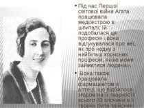 Під час Першої світової війни Агата працювала медсестрою в шпиталі; їй подоба...