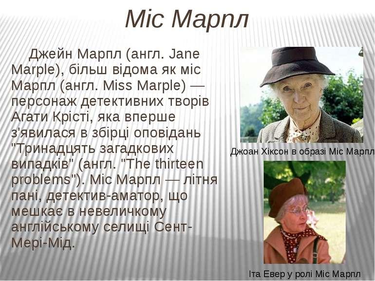 Міс Марпл Джейн Марпл (англ. Jane Marple), більш відома як міс Марпл (англ. M...