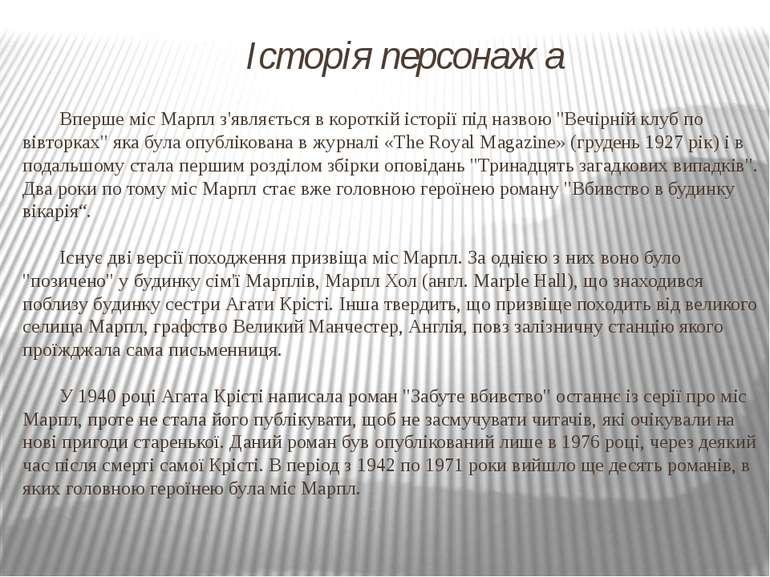 Історія персонажа Вперше міс Марпл з'являється в короткій історії під назвою ...