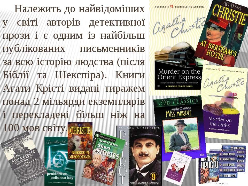 Належить до найвідоміших у світі авторів детективної прози і є одним із найбі...