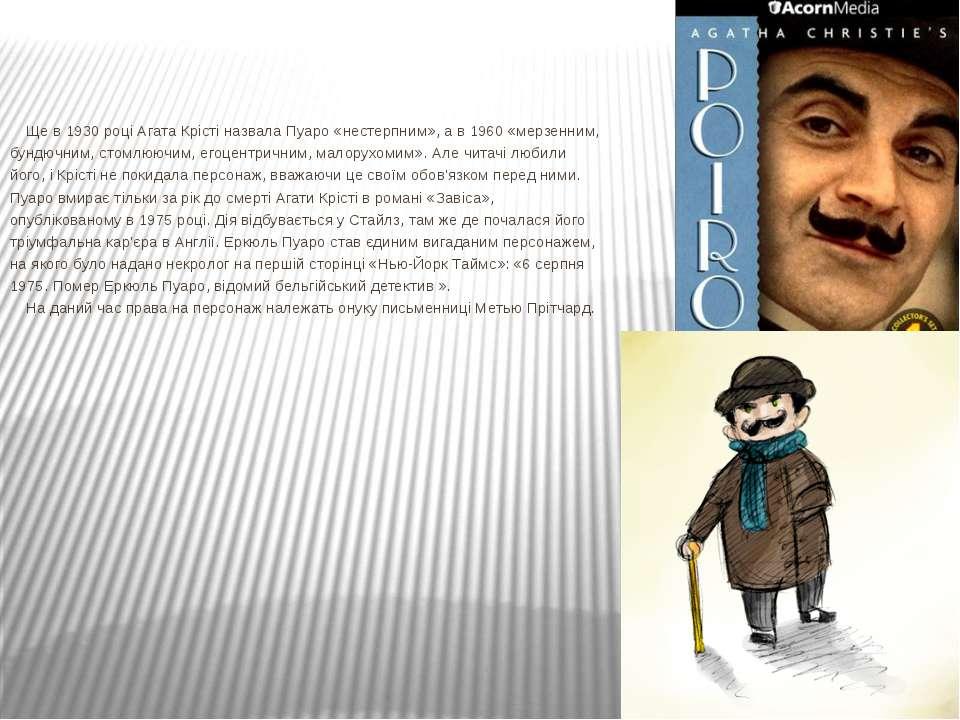Ще в 1930 році Агата Крісті назвала Пуаро «нестерпним», а в 1960 «мерзенним, ...