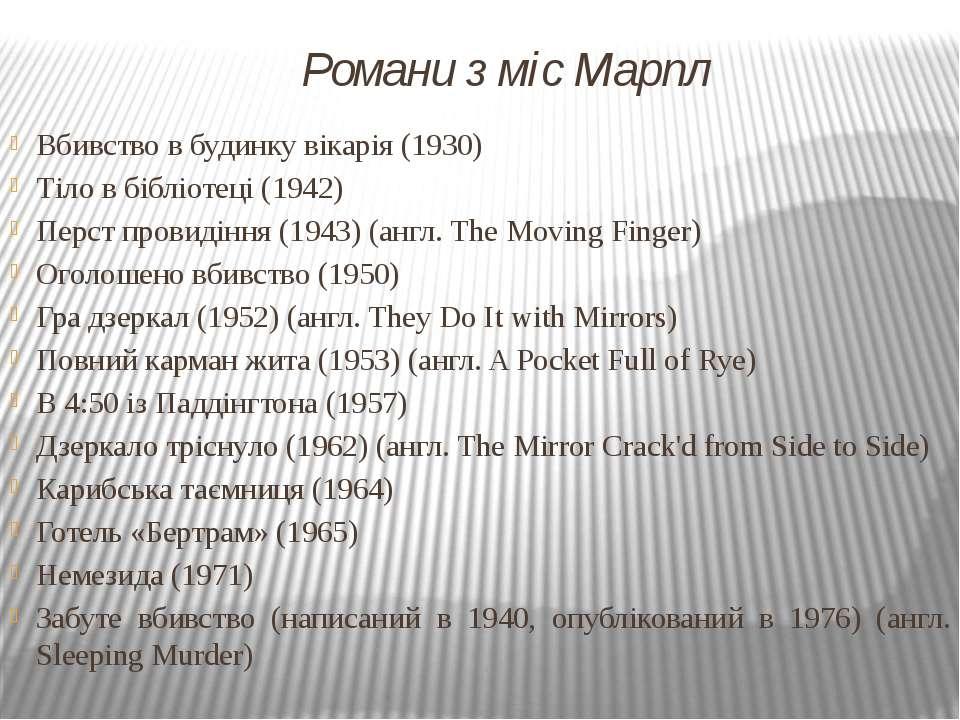 Романи з міс Марпл Вбивство в будинку вікарія (1930) Тіло в бібліотеці (1942)...