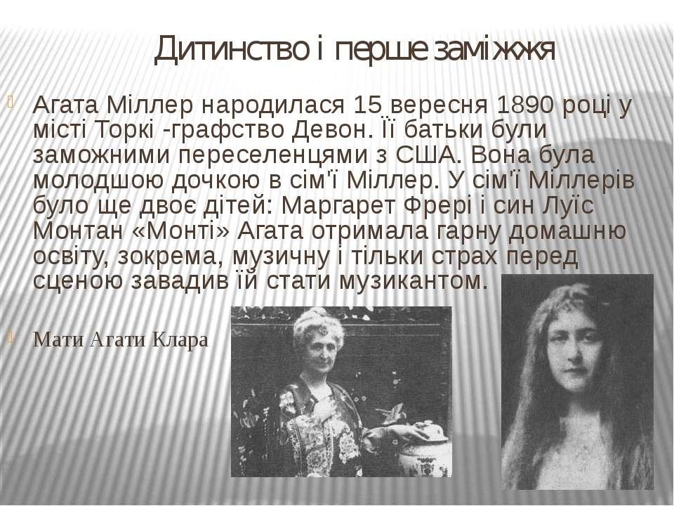 Дитинство і перше заміжжя Агата Міллер народилася 15 вересня 1890 році у міст...