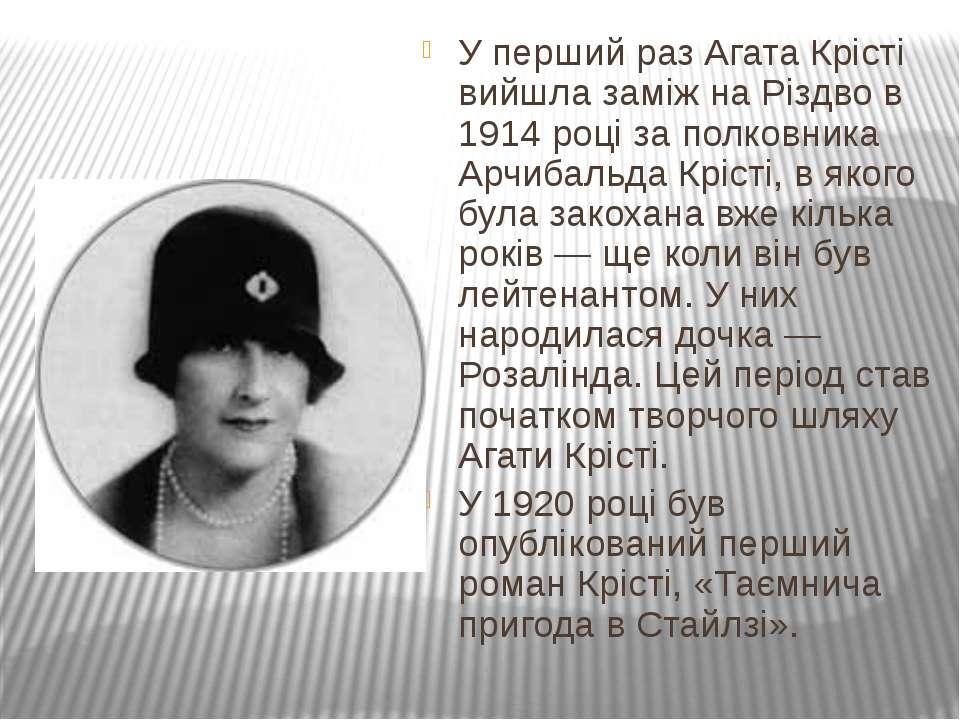 У перший раз Агата Крісті вийшла заміж на Різдво в 1914 році за полковника Ар...