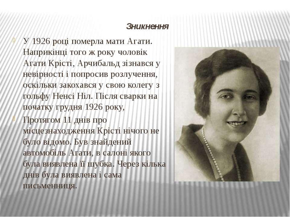 Зникнення У 1926 році померла мати Агати. Наприкінці того ж року чоловік Агат...