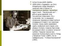 Артур Конан Дойл (Дойль; 1859-1930) сподівався, що його літературну славу збе...
