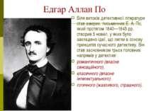 Едгар Аллан По Біля витоків детективної літератури став америк. письменник Е....
