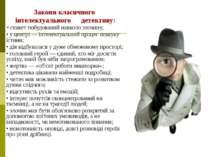 Закони класичного інтелектуального детективу: •сюжет побудований навколо зло...