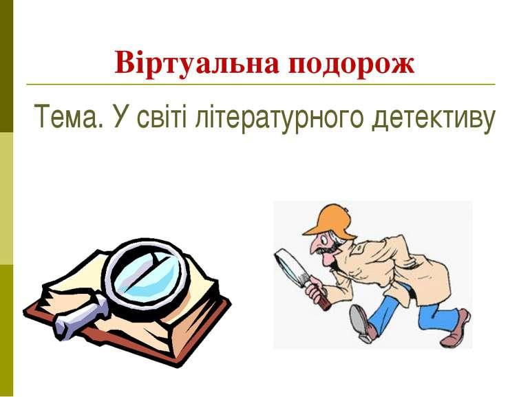 Віртуальна подорож Тема. У світі літературного детективу