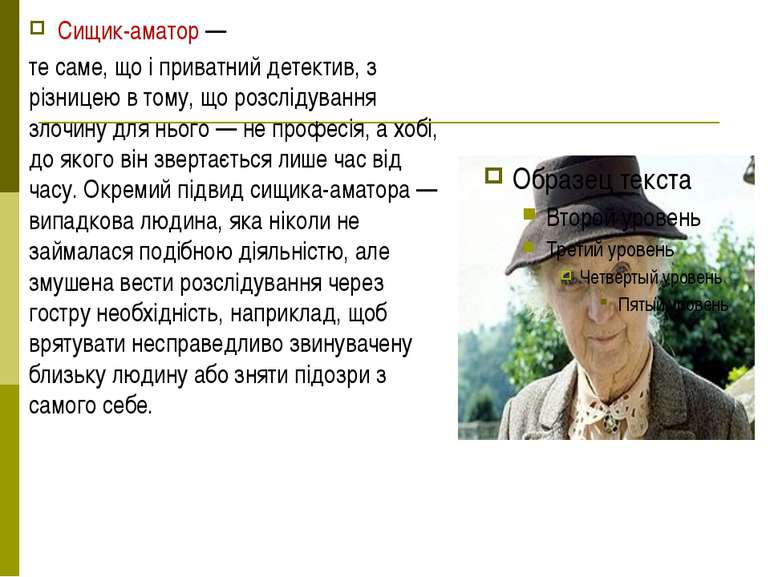 Сищик-аматор — те саме, що і приватний детектив, з різницею в тому, що розслі...