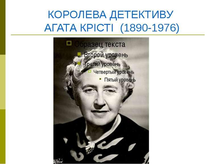 КОРОЛЕВА ДЕТЕКТИВУ АГАТА КРІСТІ (1890-1976)