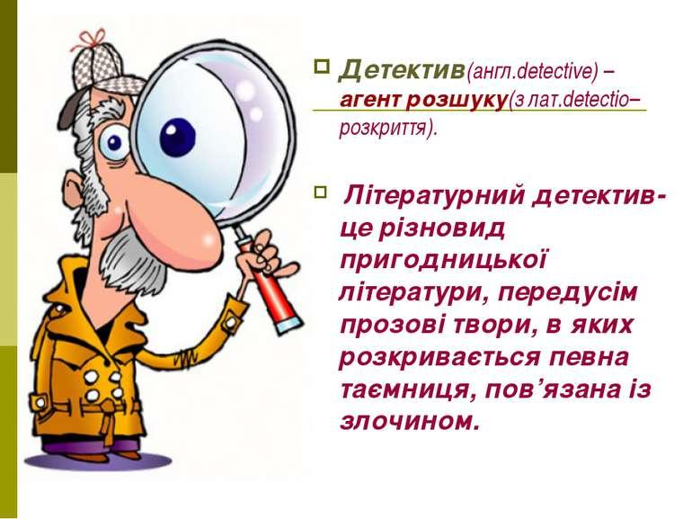 Детектив(англ.detective) – агент розшуку(з лат.detectio–розкриття). Літератур...