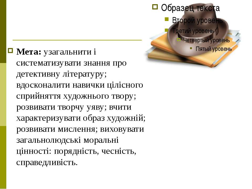 Мета: узагальнити і систематизувати знання про детективну літературу; вдоскон...