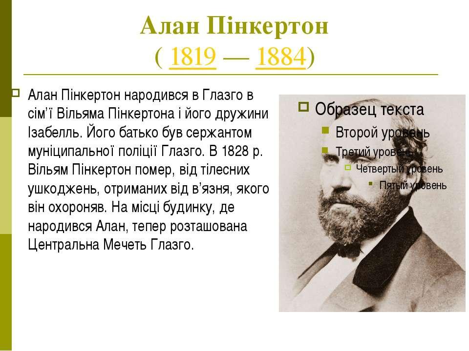 Алан Пінкертон (1819—1884) Алан Пінкертон народився в Глазго в сім'ї Вілья...