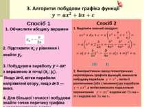 Спосіб 1 1. Обчислити абсцису вершини 2. Підставити x0 у рівняння і знайти y0...