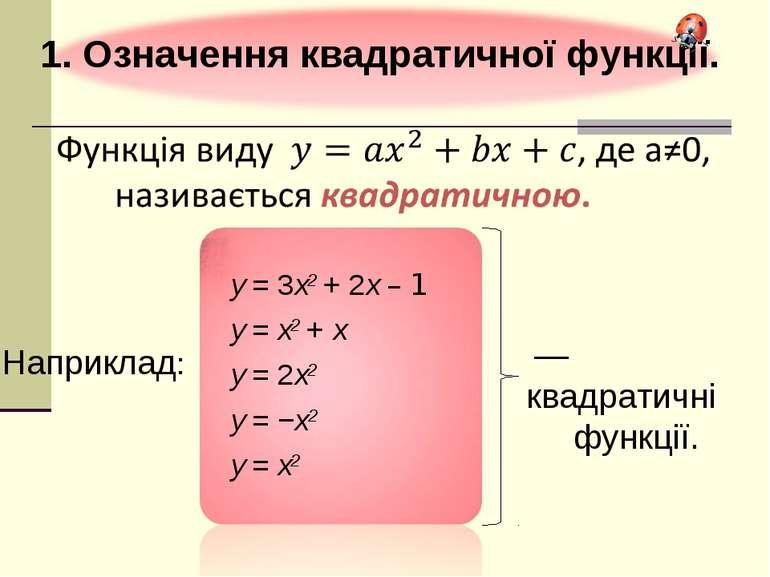 1. Означення квадратичної функції. — квадратичні функції. Наприклад: у = 3х2 ...