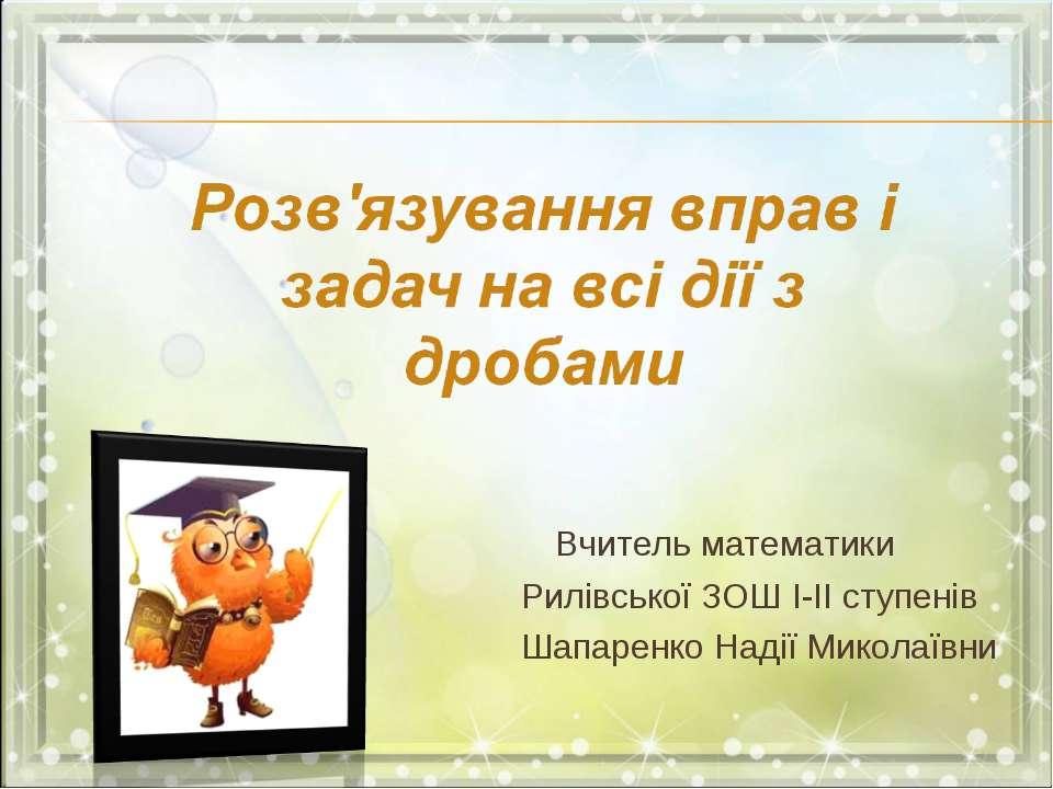 Вчитель математики Вчитель математики Рилівської ЗОШ І-ІІ ступенів Шапаренко ...