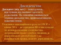 Дисиденство Дисидент (від лат.) – інакодумець, відступник від панівної ідеоло...