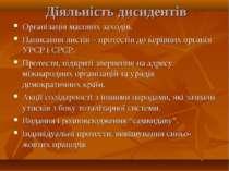 Діяльність дисидентів Організація масових заходів. Написання листів – протест...