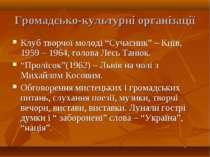 """Громадсько-культурні організації Клуб творчої молоді """"Сучасник"""" – Київ, 1959 ..."""