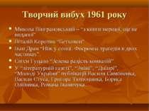 """Творчий вибух 1961 року Микола Вінграновський – """"з книги першої, ще не видано..."""