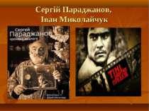 Сергій Параджанов, Іван Миколайчук