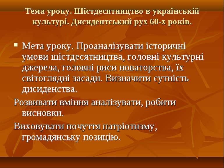 Тема уроку. Шістдесятництво в українській культурі. Дисидентський рух 60-х ро...