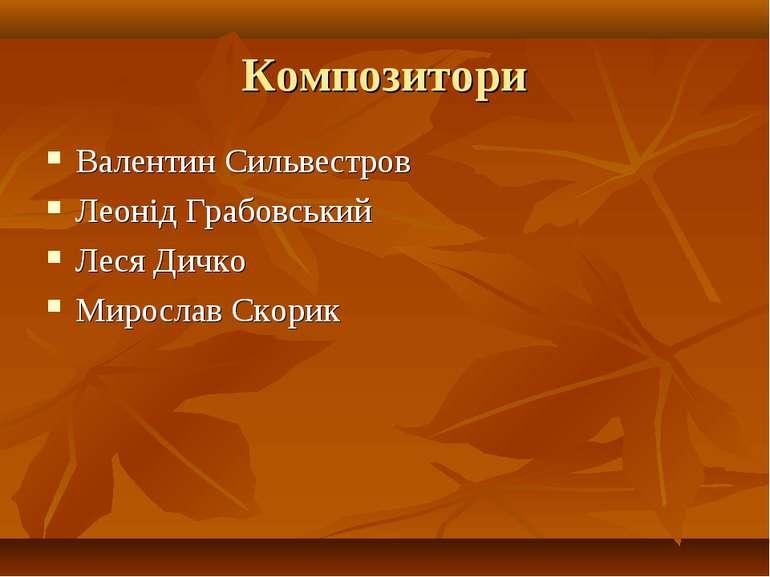 Композитори Валентин Сильвестров Леонід Грабовський Леся Дичко Мирослав Скорик