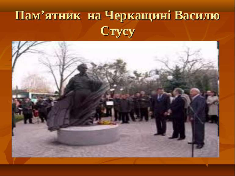 Пам'ятник на Черкащині Василю Стусу