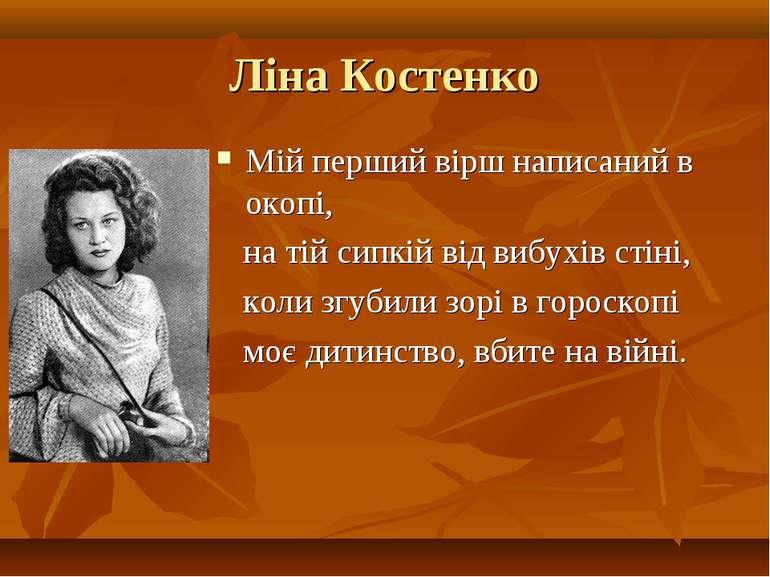 Ліна Костенко Мій перший вірш написаний в окопі, на тій сипкій від вибухів ст...