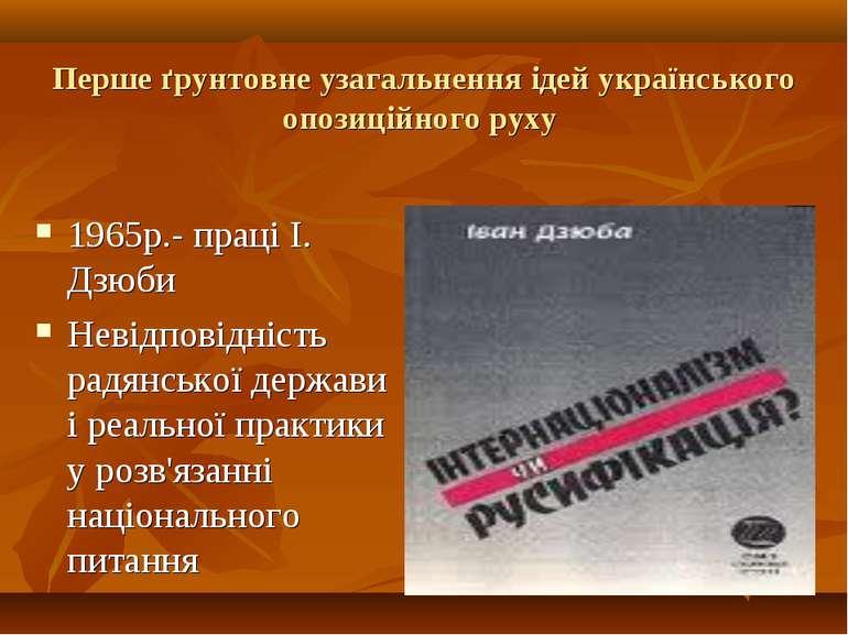 Перше ґрунтовне узагальнення ідей українського опозиційного руху 1965р.- прац...