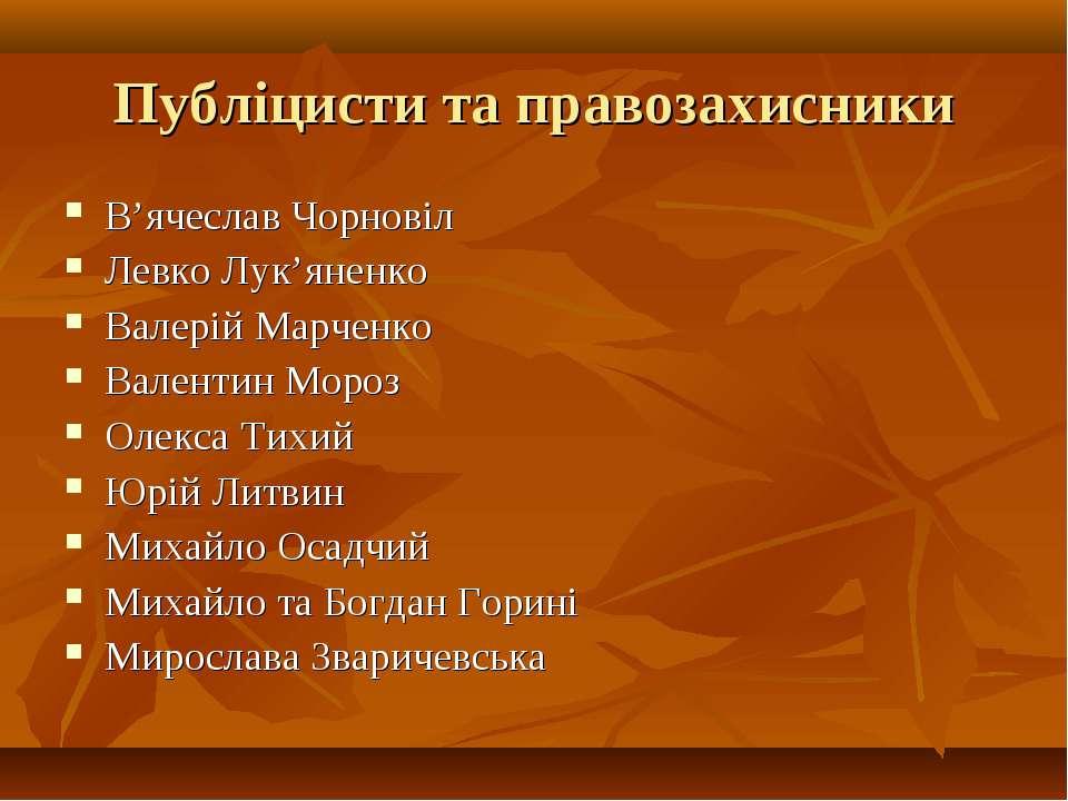 Публіцисти та правозахисники В'ячеслав Чорновіл Левко Лук'яненко Валерій Марч...