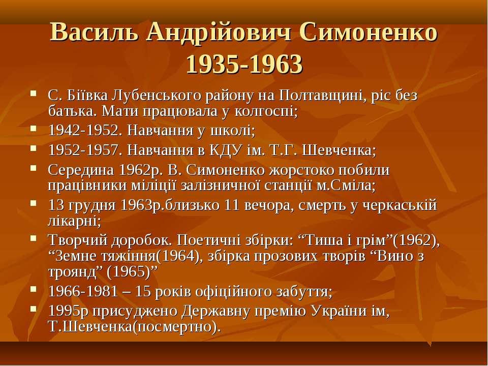 Василь Андрійович Симоненко 1935-1963 С. Біївка Лубенського району на Полтавщ...
