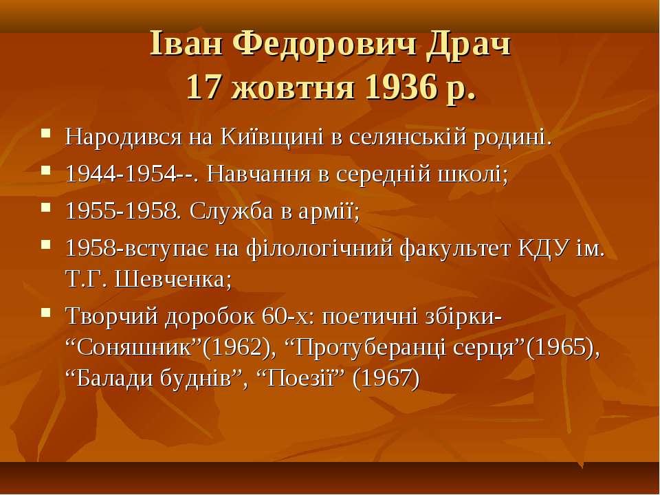 Іван Федорович Драч 17 жовтня 1936 р. Народився на Київщині в селянській роди...