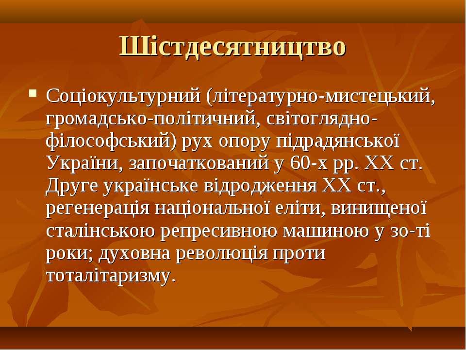 Шістдесятництво Соціокультурний (літературно-мистецький, громадсько-політични...