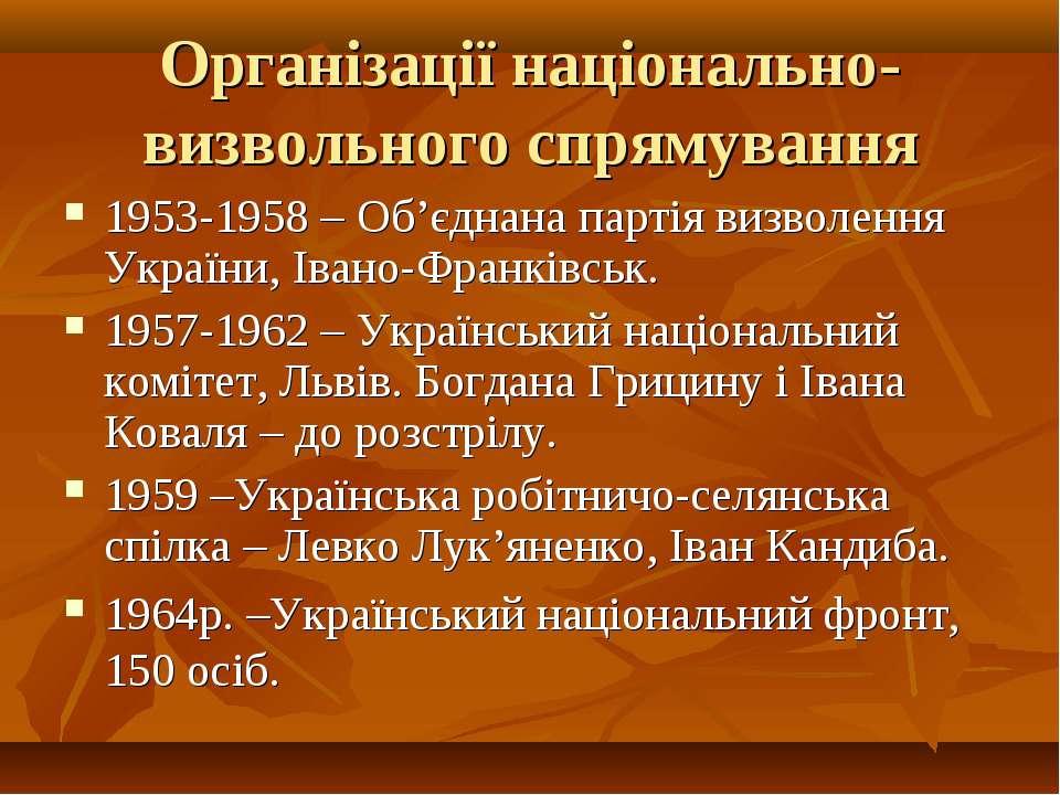 Організації національно-визвольного спрямування 1953-1958 – Об'єднана партія ...