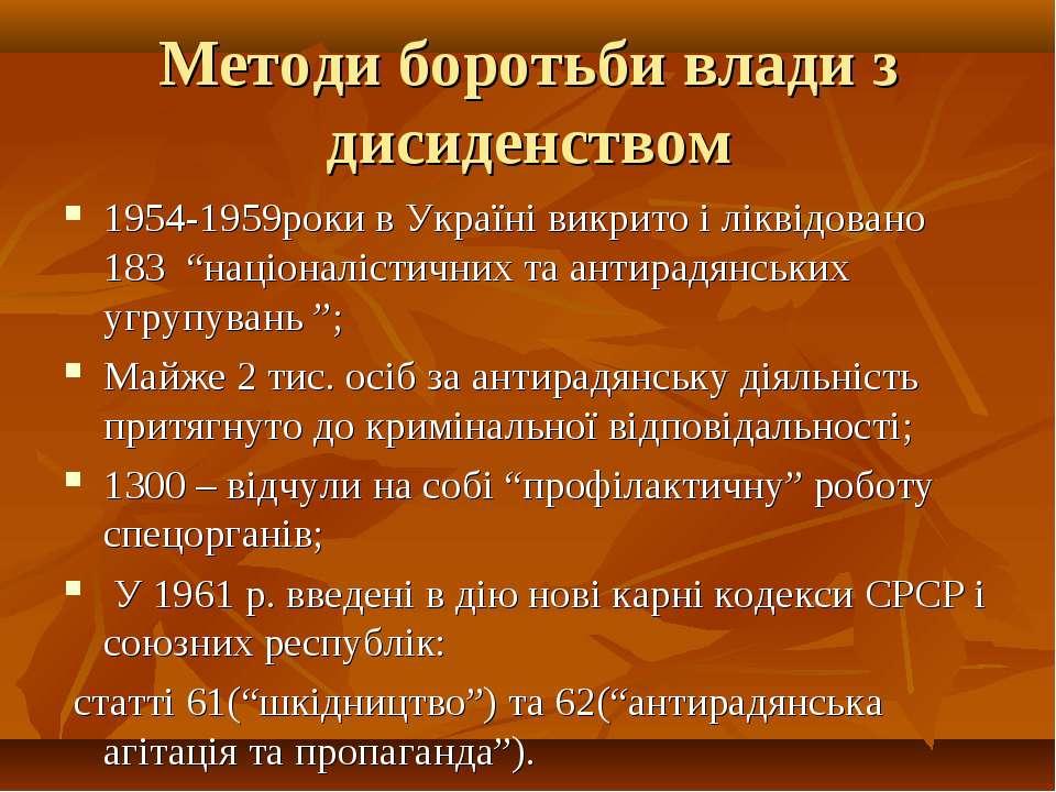 Методи боротьби влади з дисиденством 1954-1959роки в Україні викрито і ліквід...