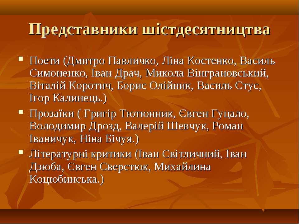 Представники шістдесятництва Поети (Дмитро Павличко, Ліна Костенко, Василь Си...